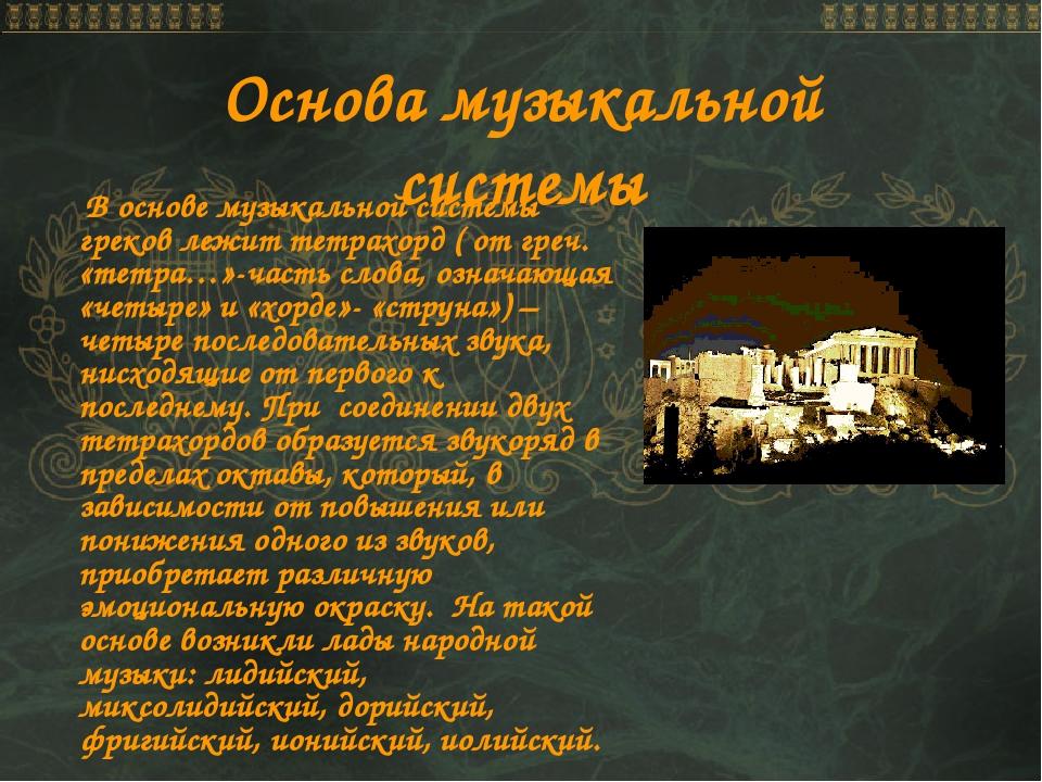 Основа музыкальной системы В основе музыкальной системы греков лежит тетрахор...