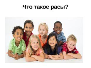Что такое расы?