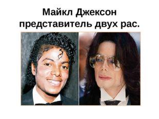 Майкл Джексон представитель двух рас.