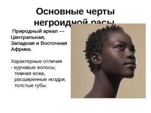 Основные черты негроидной расы. Природный ареал — Центральная, Западная и Вос