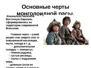 Основные черты монголоидной расы. Изначально населяли Восточную Евразию, сфор