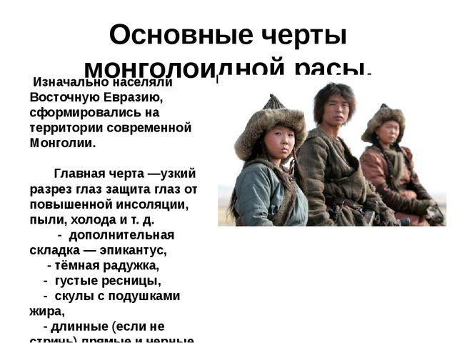 Основные черты монголоидной расы. Изначально населяли Восточную Евразию, сфор...