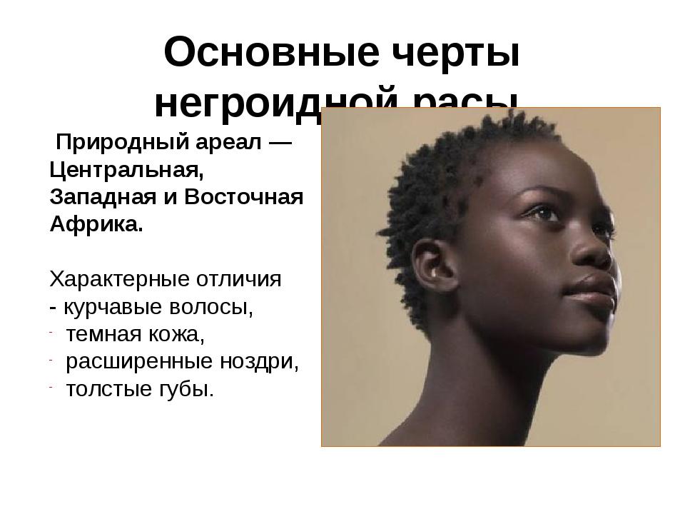 Основные черты негроидной расы. Природный ареал — Центральная, Западная и Вос...