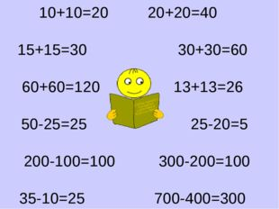 10+10=20 20+20=40 15+15=30 30+30=60 60+60=120 13+13=26 50-25=25 25-20=5 200-1