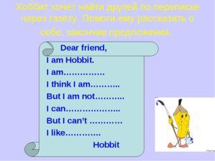 Хоббит хочет найти друзей по переписке через газету. Помоги ему рассказать о