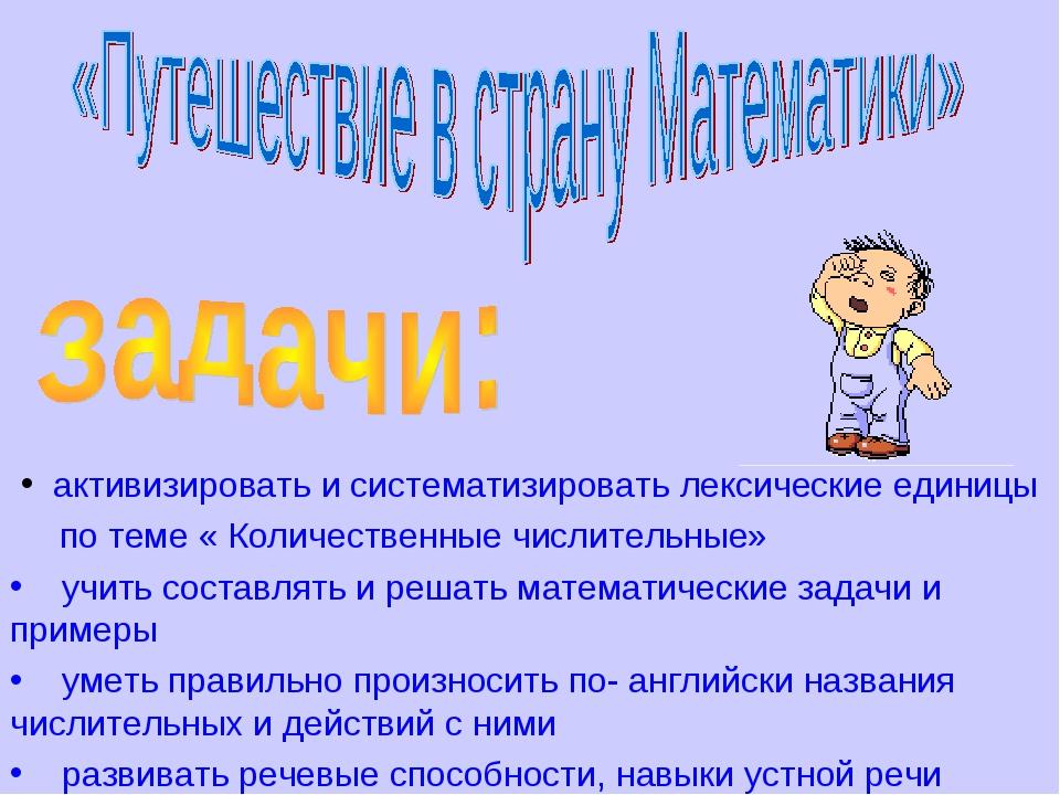 активизировать и систематизировать лексические единицы по теме « Количествен...