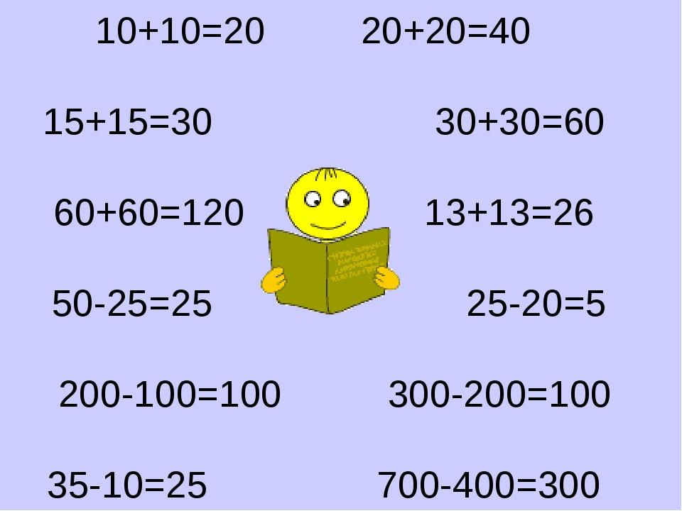 10+10=20 20+20=40 15+15=30 30+30=60 60+60=120 13+13=26 50-25=25 25-20=5 200-1...