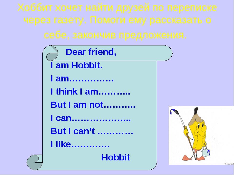 Хоббит хочет найти друзей по переписке через газету. Помоги ему рассказать о...
