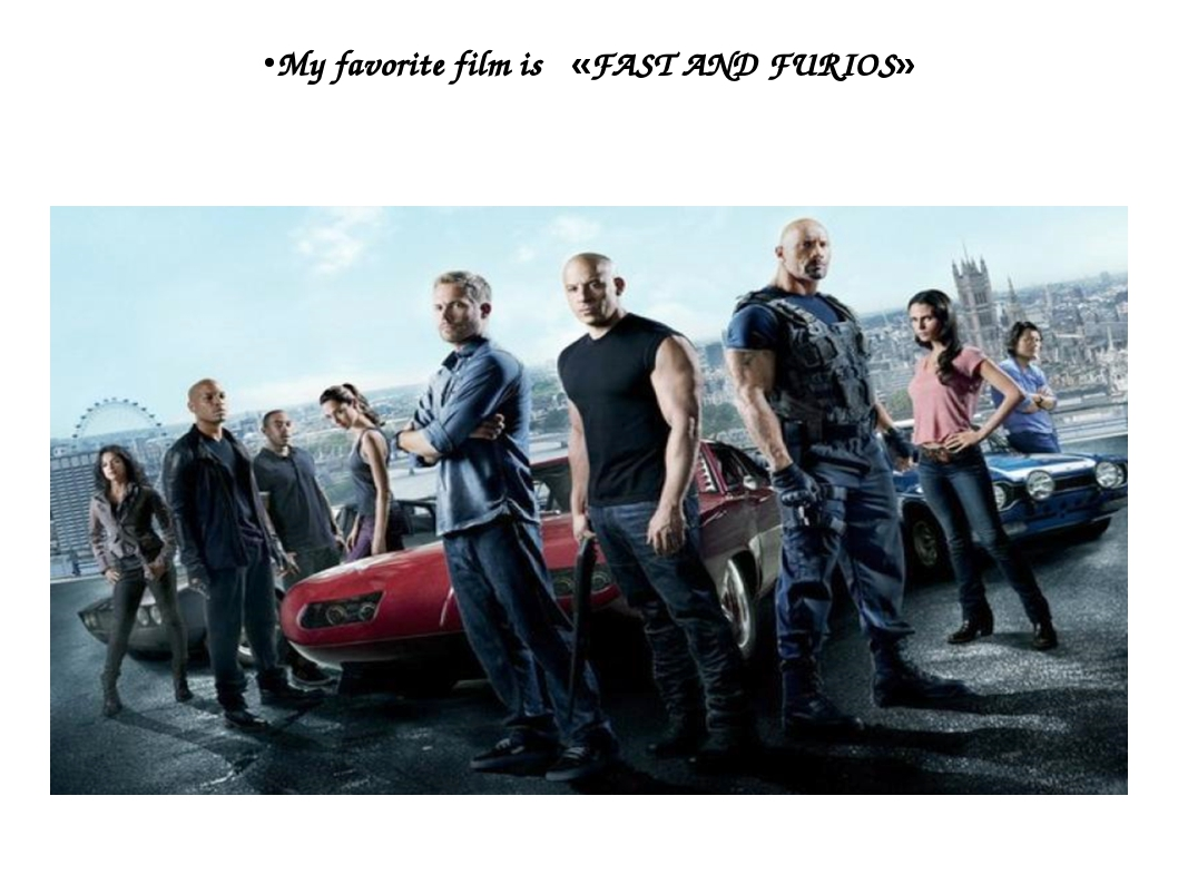 My favorite film is «FAST AND FURIOS»
