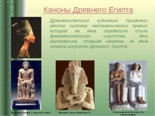 Каноны Древнего Египта Древнеегипетские художники применяли жёстко систему ма