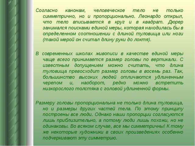 Согласно канонам, человеческое тело не только симметрично, но и пропорциональ...