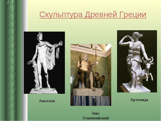 Аполлон Зевс Олимпийский Скульптура Древней Греции Артемида