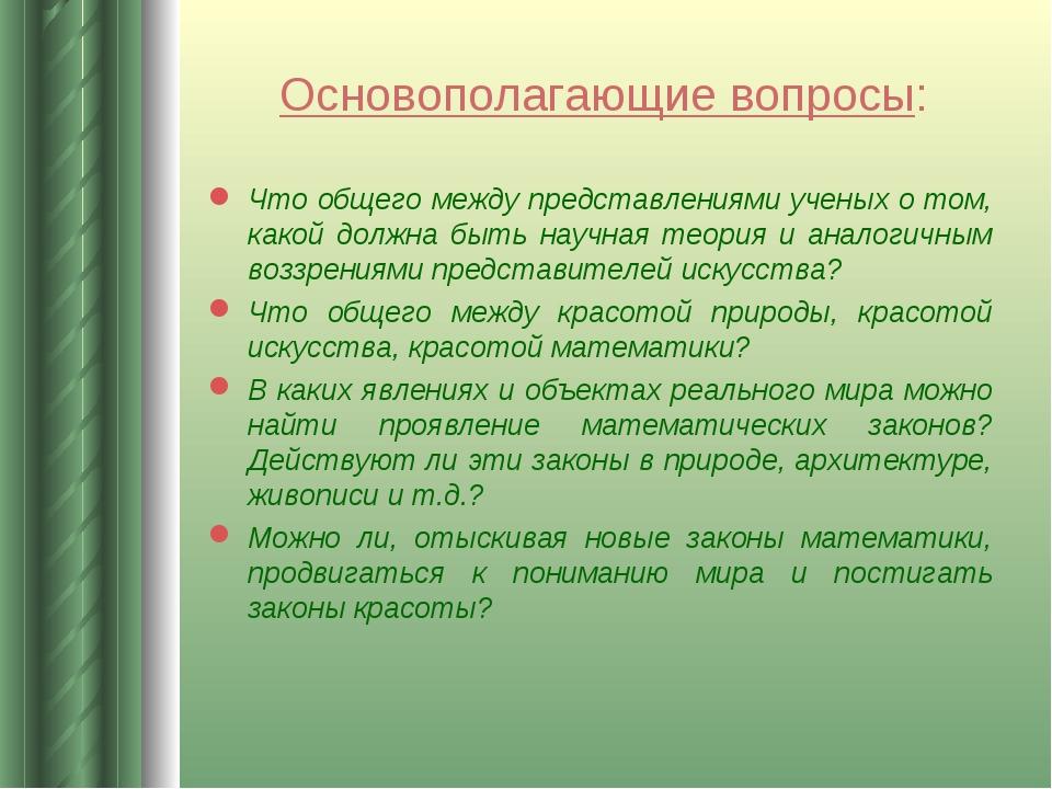 Основополагающие вопросы: Что общего между представлениями ученых о том, како...