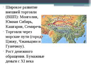 Широкое развитие внешней торговли (ВШП): Монголия, Южная Сибирь, Кашгария, Се