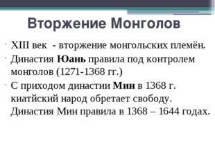 Вторжение Монголов XIII век - вторжение монгольских племён. Династия Юань пр