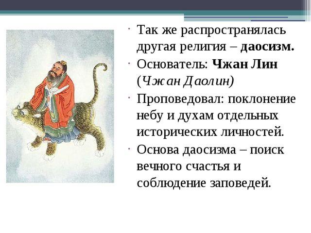 Так же распространялась другая религия – даосизм. Основатель: Чжан Лин (Чжан...