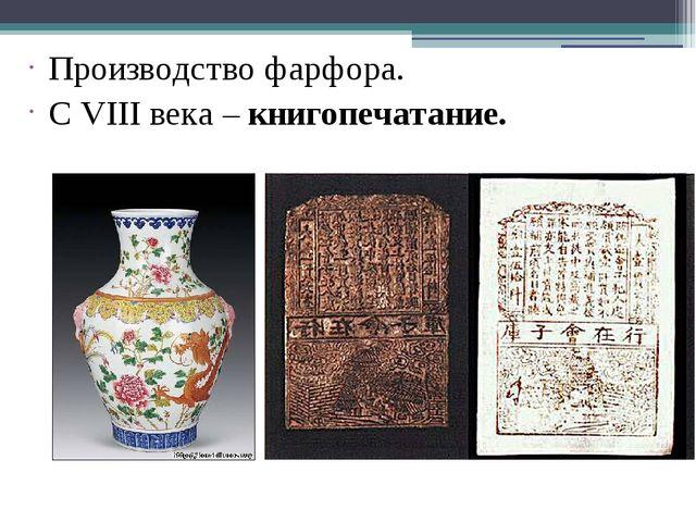 Производство фарфора. C VIII века – книгопечатание.