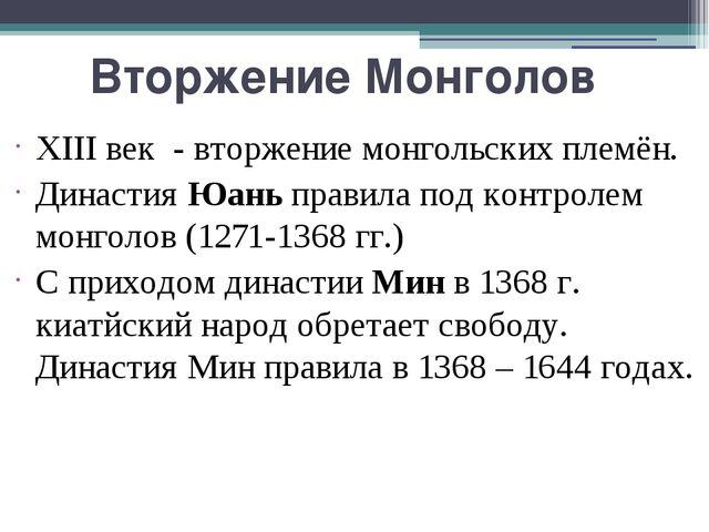 Вторжение Монголов XIII век - вторжение монгольских племён. Династия Юань пр...