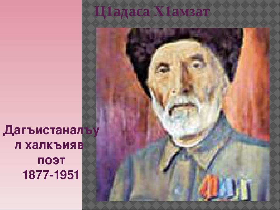 Ц1адаса Х1амзат Дагъистаналъул халкъияв поэт 1877-1951