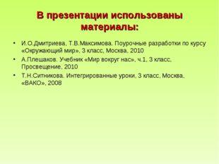 В презентации использованы материалы: И.О.Дмитриева, Т.В.Максимова. Поурочные