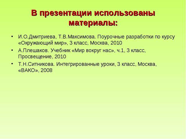 В презентации использованы материалы: И.О.Дмитриева, Т.В.Максимова. Поурочные...