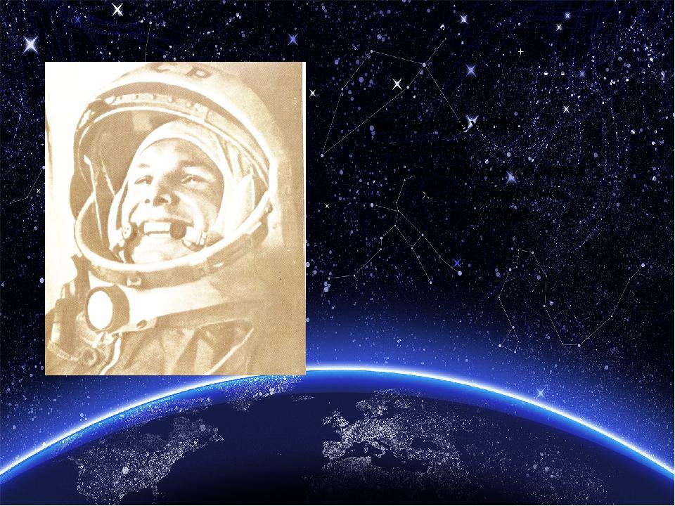 Перпвопроходец вселенной к 50-летию полёта Ю.А. Гагарина в космос