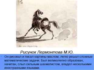 Рисунок Лермонтова М.Ю. Он рисовал и писал картины маслом, легко решал сложны