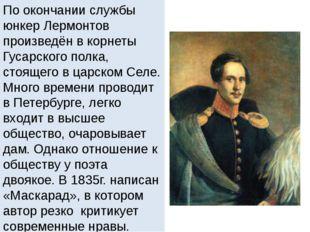 По окончании службы юнкер Лермонтов произведён в корнеты Гусарского полка, с