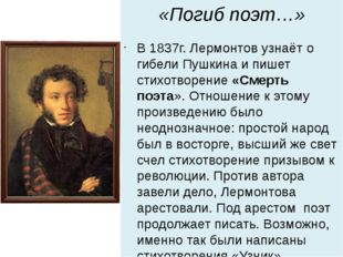 «Погиб поэт…» В 1837г. Лермонтов узнаёт о гибели Пушкина и пишет стихотворени