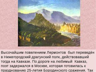 Высочайшим повелением Лермонтов был переведён в Нижегородский драгунский пол