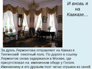 И вновь я на Кавказе… За дуэль Лермонтова отправляют на Кавказ в Тенгинский п