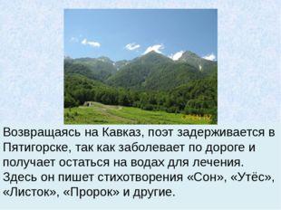Возвращаясь на Кавказ, поэт задерживается в Пятигорске, так как заболевает по