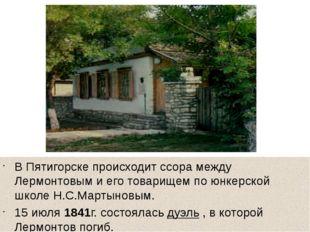 В Пятигорске происходит ссора между Лермонтовым и его товарищем по юнкерской