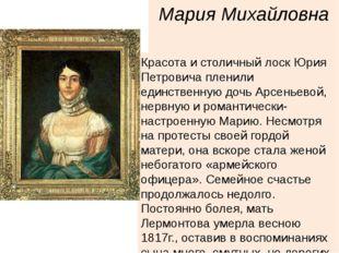Мария Михайловна Красота и столичный лоск Юрия Петровича пленили единственную