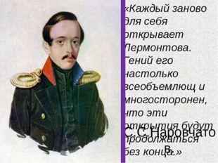 С.С.Наровчатов. «Каждый заново для себя открывает Лермонтова. Гений его насто