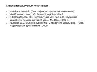 Список используемых источников: www.lermontov.info (биография, портреты, восп
