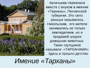 Арсеньева переехала вместе с внуком в имение «Тарханы», Пензенской губернии.