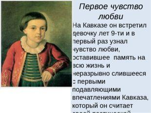 Первое чувство любви На Кавказе он встретил девочку лет 9-ти и в первый раз у