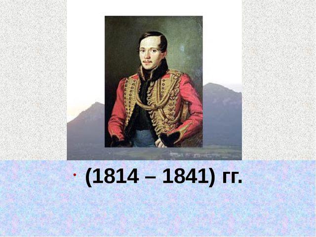 (1814 – 1841) гг.