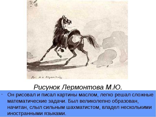 Рисунок Лермонтова М.Ю. Он рисовал и писал картины маслом, легко решал сложны...