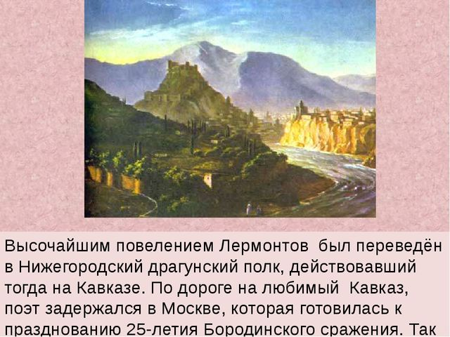 Высочайшим повелением Лермонтов был переведён в Нижегородский драгунский пол...