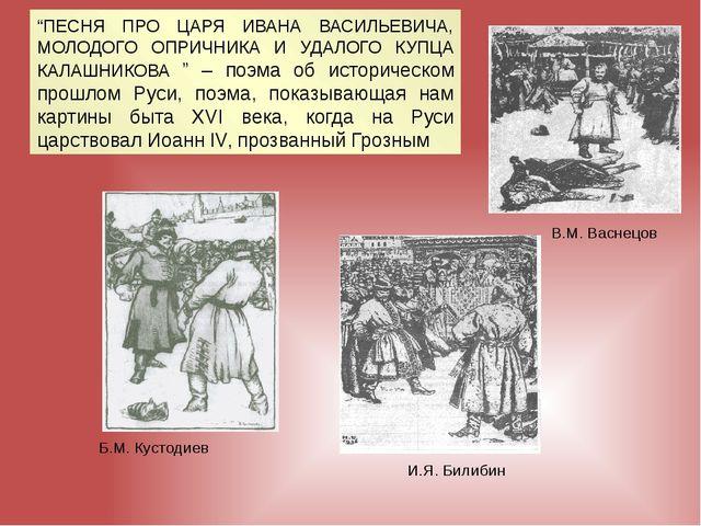"""Б.М. Кустодиев В.М. Васнецов """"ПЕСНЯ ПРО ЦАРЯ ИВАНА ВАСИЛЬЕВИЧА, МОЛОДОГО ОПРИ..."""