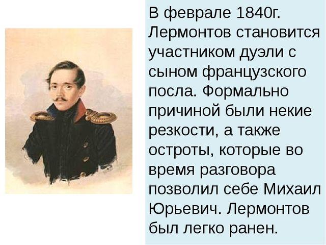В феврале 1840г. Лермонтов становится участником дуэли с сыном французского...