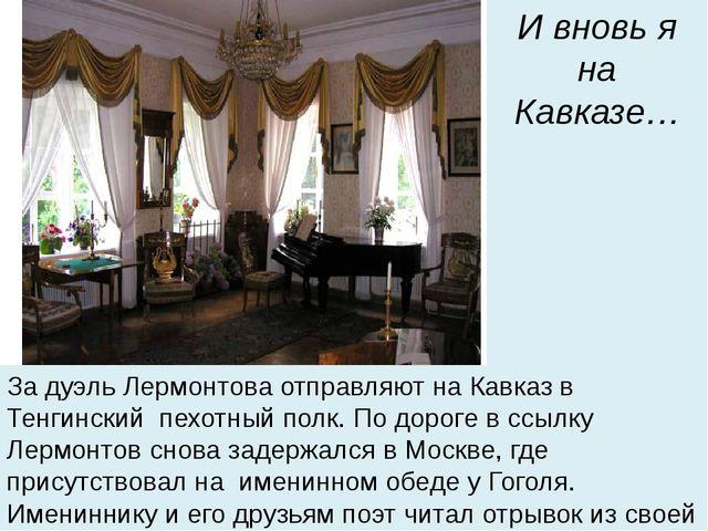 И вновь я на Кавказе… За дуэль Лермонтова отправляют на Кавказ в Тенгинский п...