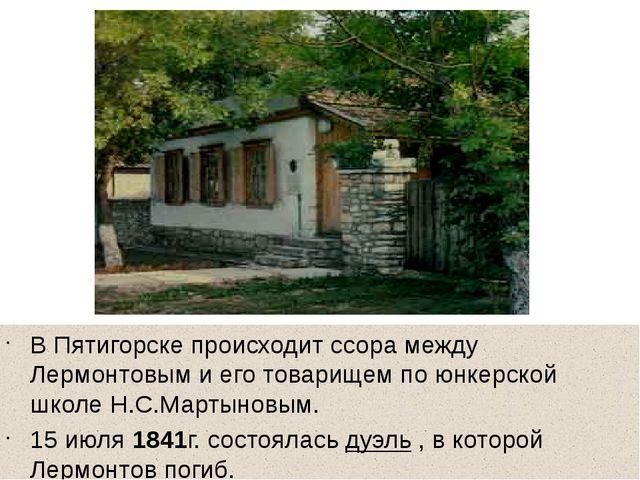 В Пятигорске происходит ссора между Лермонтовым и его товарищем по юнкерской...