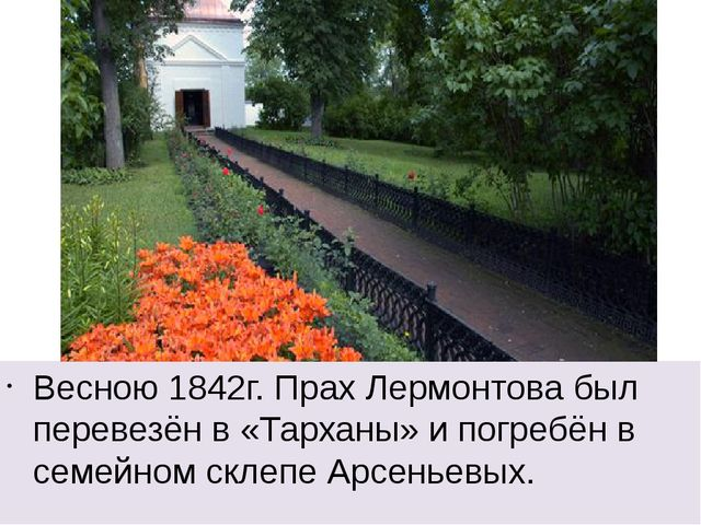 Весною 1842г. Прах Лермонтова был перевезён в «Тарханы» и погребён в семейно...