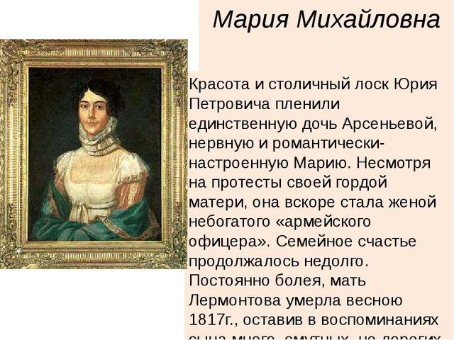 Мария Михайловна Красота и столичный лоск Юрия Петровича пленили единственную...
