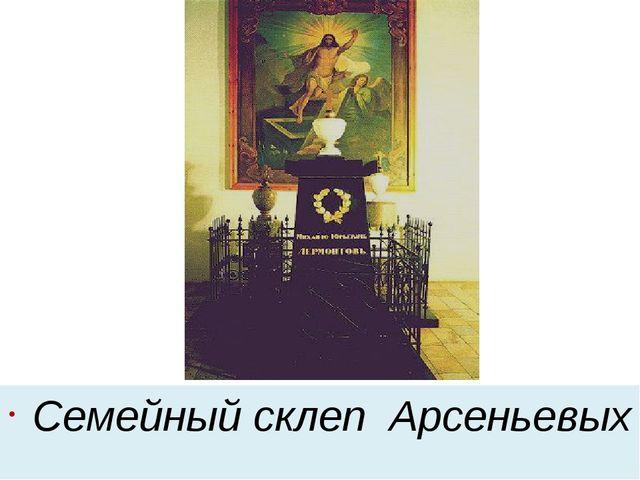 Семейный склеп Арсеньевых