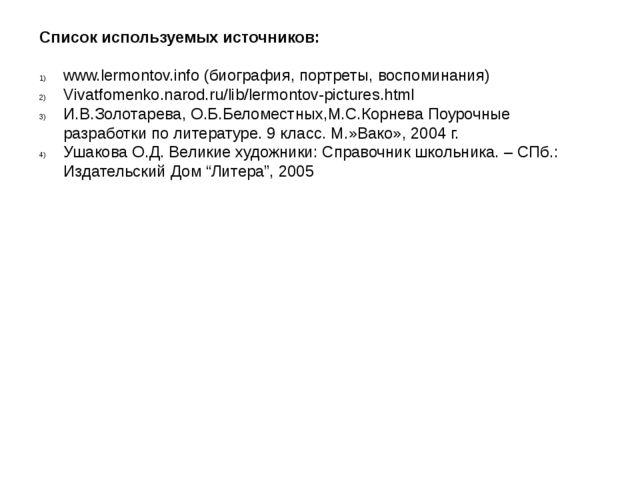 Список используемых источников: www.lermontov.info (биография, портреты, восп...