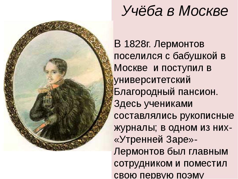 Учёба в Москве В 1828г. Лермонтов поселился с бабушкой в Москве и поступил в...